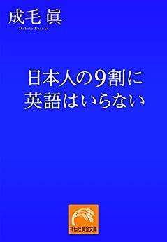 [成毛眞]の日本人の9割に英語はいらない (祥伝社黄金文庫)