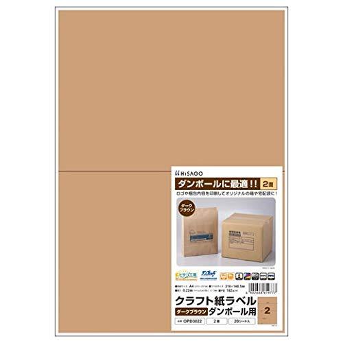 ヒサゴ クラフト紙ラベル ダークブラウン ダンボール用 A4 2面 OPD3022