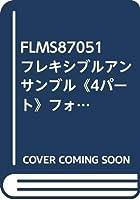 FLMS87051 フレキシブルアンサンブル《4パート》フォルモサの風/朴守賢