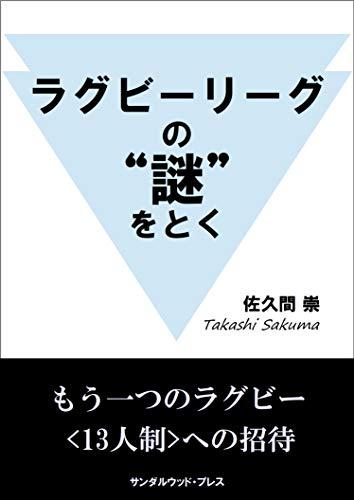 Rugby League no nazo wo toku (Japanese Edition)