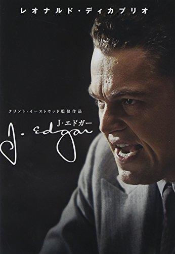 J・エドガー [DVD]