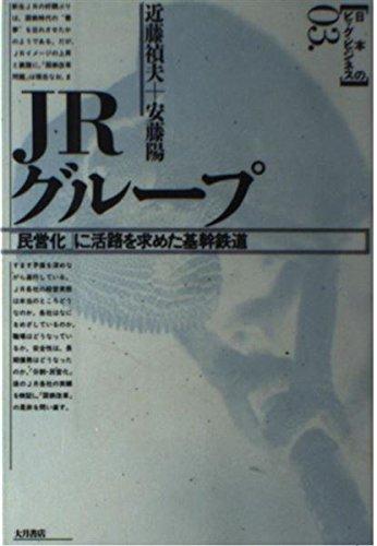 JRグループ―「民営化」に活路を求めた基幹鉄道 (日本のビッグ・ビジネス)の詳細を見る