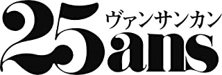 25ans (ヴァンサンカン ) 2019 年 09 月号