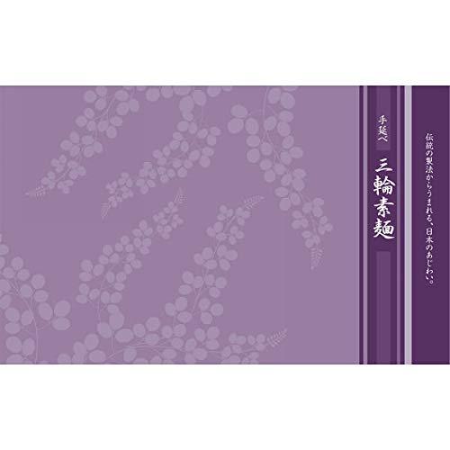 手延べ 三輪素麺(34束) お中元お歳暮ギフト贈答品プレゼントにも人気
