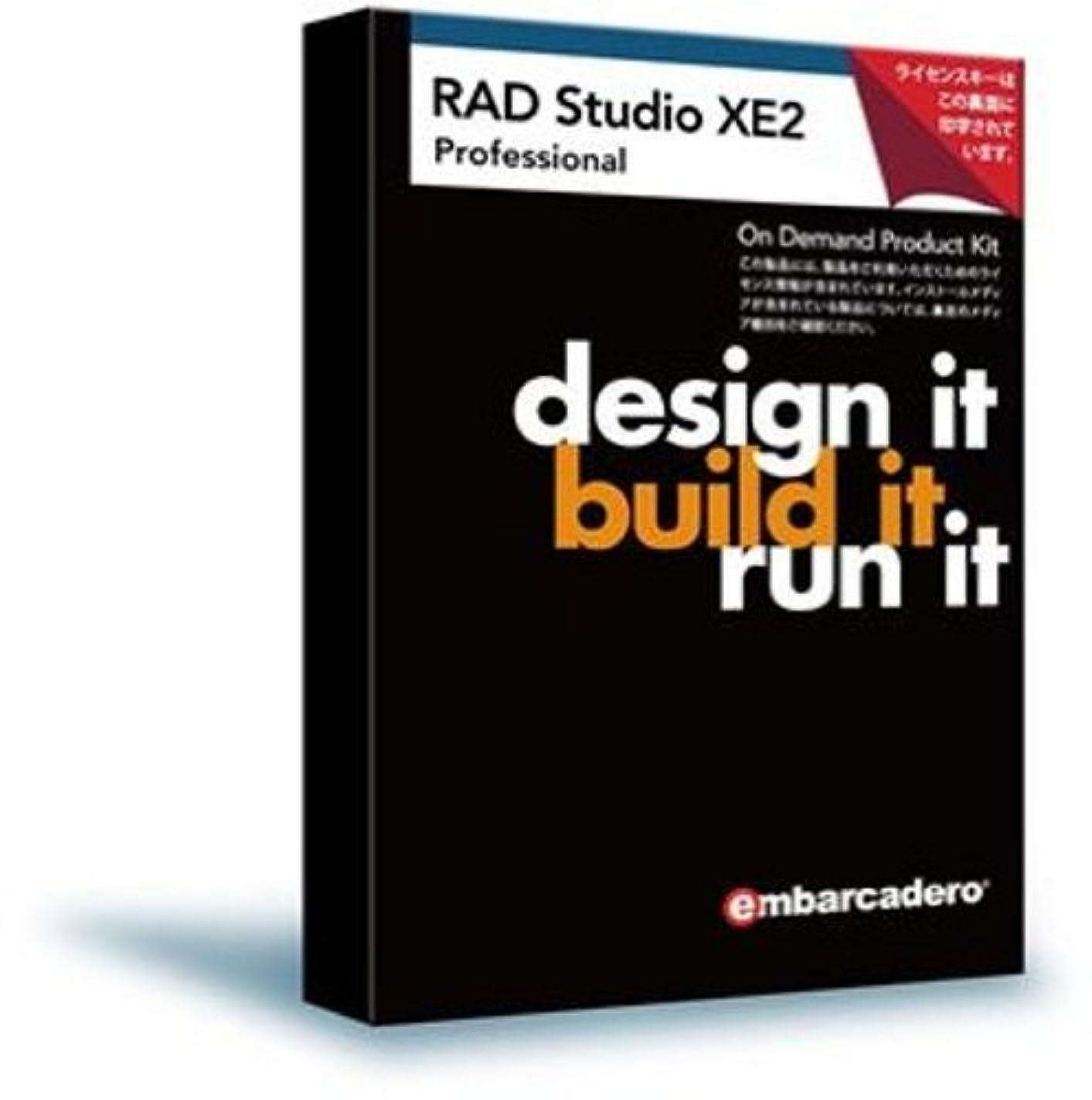 ラフレシアアルノルディ闇ボスRAD Studio XE2 Professional アカデミック(ライセンス+メディア)