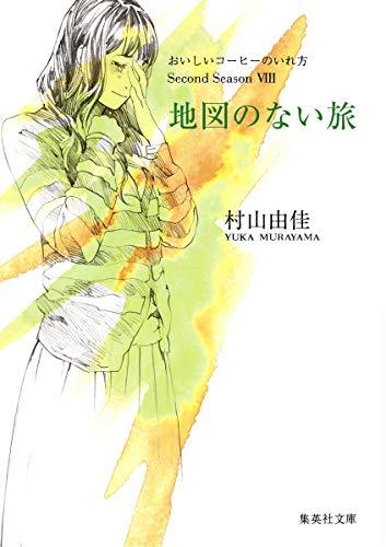 おいしいコーヒーのいれ方 Second Season 8 地図のない旅 (集英社文庫)