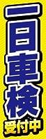 のぼり旗スタジオ のぼり旗 一日車検002 大サイズH2700mm×W900mm