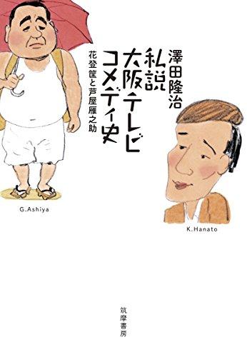私説大阪テレビコメディ史: 花登筐と芦屋雁之助 (単行本) - 隆治, 澤田