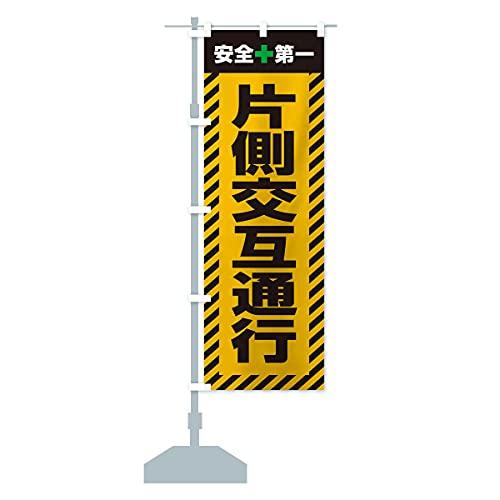 片側交互通行・安全第一・工事現場・道路工事・交通整理・誘導 のぼり旗 サイズ選べます(ショート60x150cm 左チチ)
