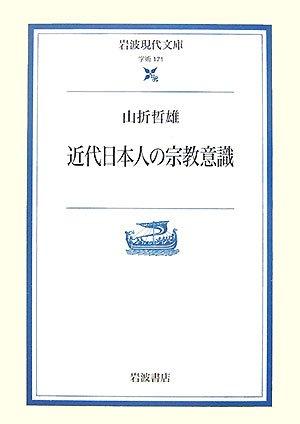 近代日本人の宗教意識 (岩波現代文庫)