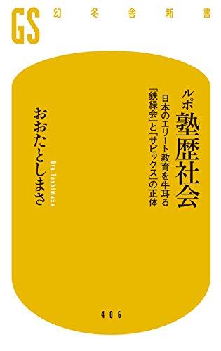 ルポ塾歴社会 日本のエリート教育を牛耳る「鉄緑会」と「サピックス」の正体 (幻冬舎新書)