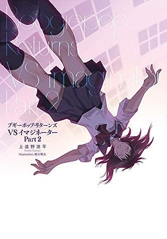 ブギーポップ・リターンズ VSイマジネーターPart2 (電撃の新文芸)