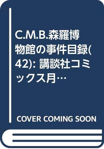 C.M.B.森羅博物館の事件目録(42)