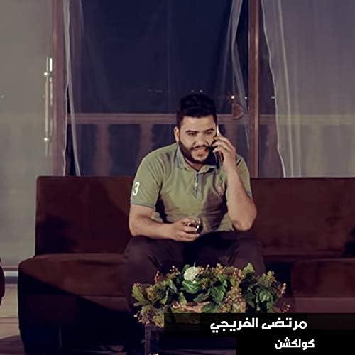 Mortada Al Farejy
