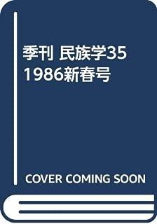 季刊 民族学35 1986新春号