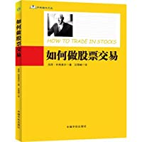 How do stock trading(Chinese Edition)