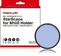MARUMI レンズフィルター StarScape for M100 星景 夜景撮影用 撥水防滴 日本製