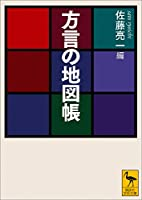 方言の地図帳 (講談社学術文庫)