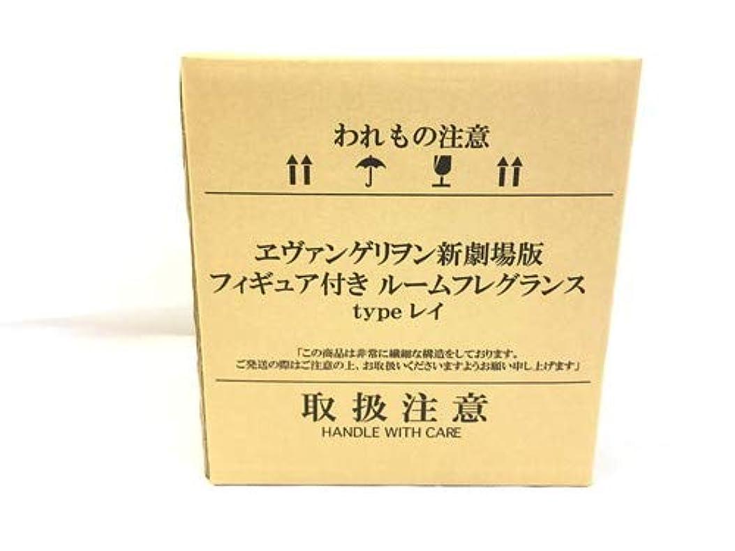 表示断片枠エヴァンゲリオン新劇場版 フィギュア付き ルームフレグランス type 綾波レイ