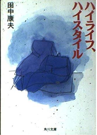 ハイライフ、ハイスタイル (角川文庫)