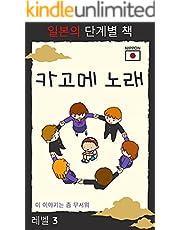 카고메 노래: 일본의 단계별 책 레벨3 한국어 버전 (やまとことのは書店)