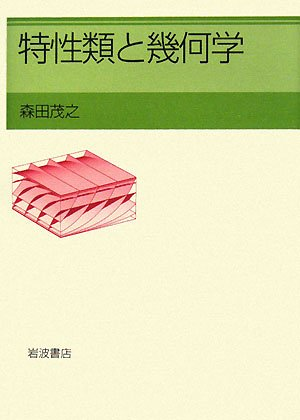 Geometric characteristics and type (2008) ISBN: 4000062921 [Japanese Import]