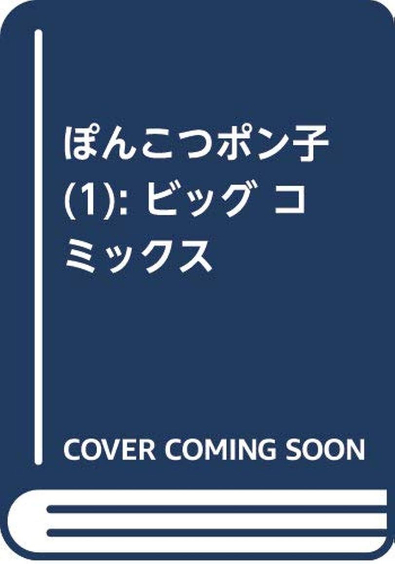 葉を拾う脅迫補うぽんこつポン子 (1) (ビッグ コミックス)