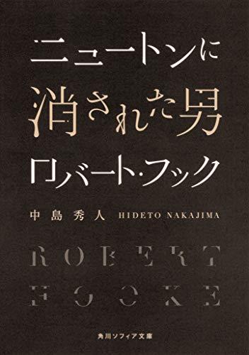 ニュートンに消された男 ロバート・フック (角川ソフィア文庫)