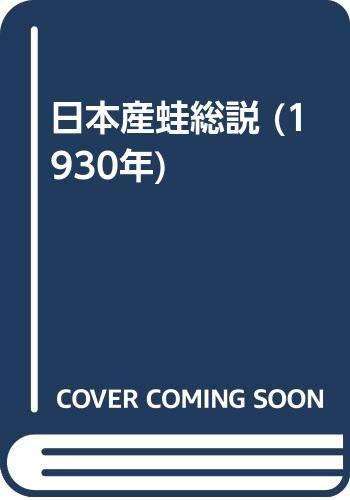 日本産蛙総説 (1930年)の詳細を見る