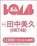BOMB!(ボム!) 2020年 12 月号 [雑誌]