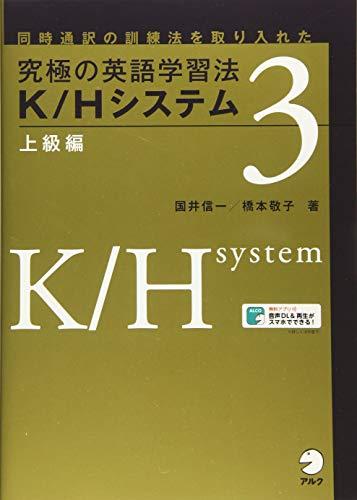 【音声DL付】究極の英語学習法 K/Hシステム 上級編