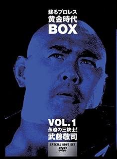 蘇るプロレス黄金時代BOX Vol.1 永遠の三銃士!武藤敬司 [DVD]