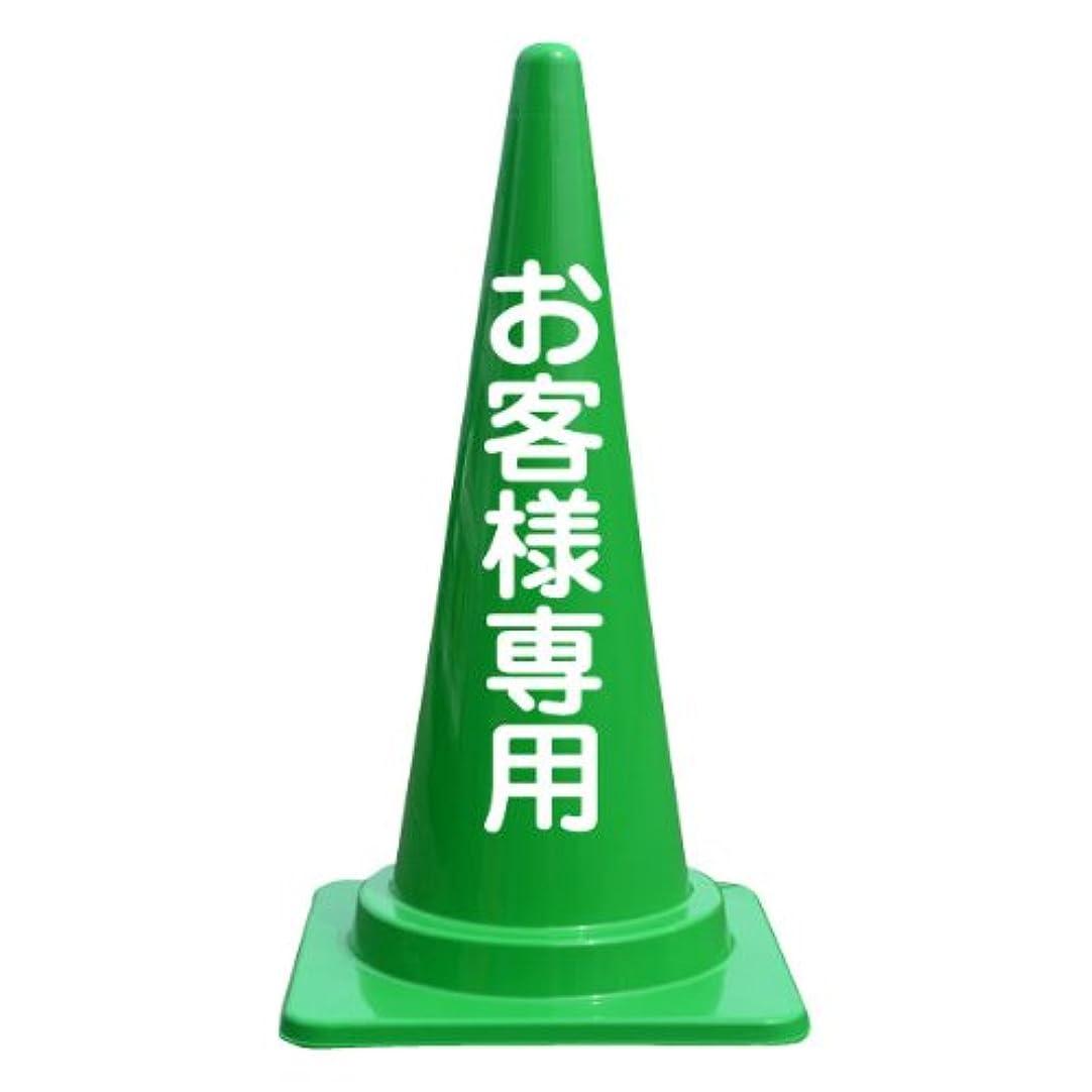 駅ビュッフェ修理工【お客様専用】文字入りカラーコーン緑 反射文字