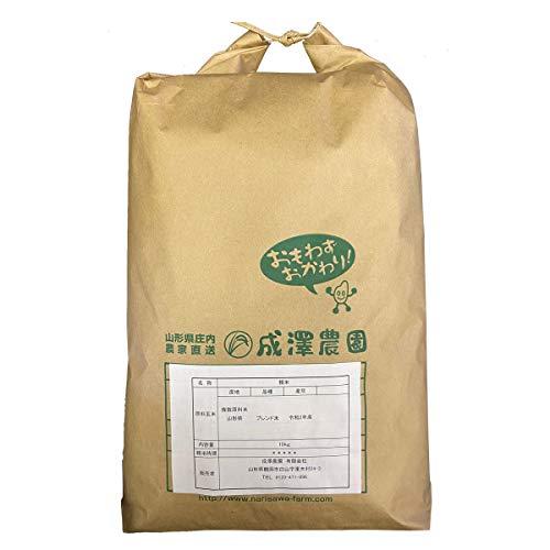成澤農園 令和2年産(生活応援米)山形県産米白米ブレンド米10kg