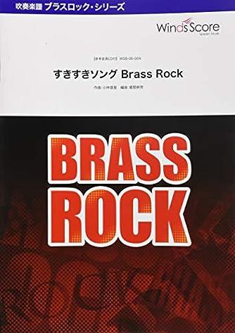 WSB-06-4 ブラスロック楽譜 すきすきソング Brass Rock (吹奏楽譜BRASS ROCK)