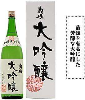 菊姫 大吟醸 720ミリ (包装のみ)