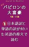 新訳・バビロンの大富豪 1話・2話: 日本語訳と単語の訳が付いた英語の原文