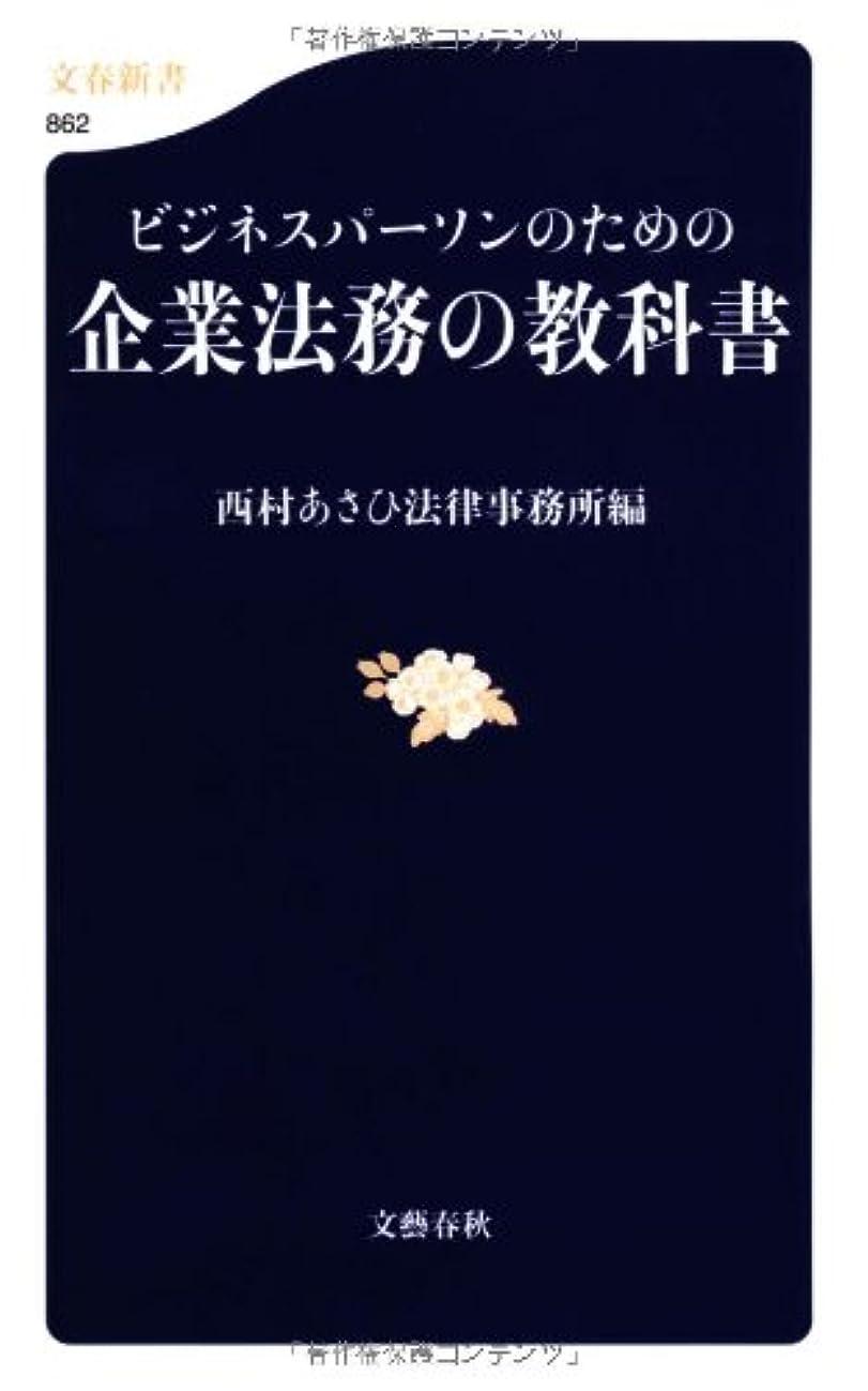 ラケットキャリア限界企業法務の教科書: ビジネスパーソンのための (文春新書 862)