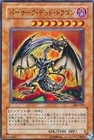 遊戯王 304-019-N 《バーサーク・デッド・ドラゴン》 Normal