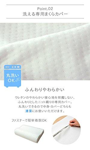 イケヒコ・コーポレーション『グー!っすり頸椎枕』