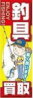 『60cm×180cm(ほつれ防止加工)』お店やイベントに! のぼり のぼり旗 釣具 買取 高く買います!(赤色)