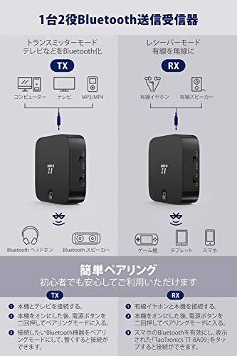Taotronics『トランスミッター(TT-BA09)』
