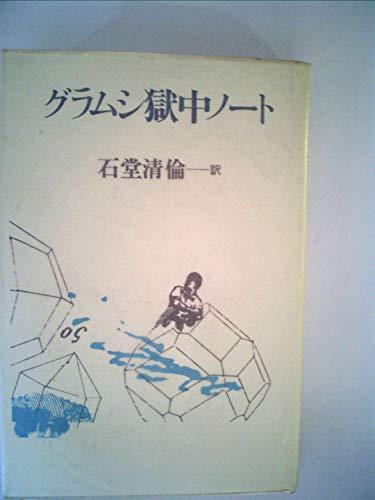 グラムシ獄中ノート (1978年)の詳細を見る