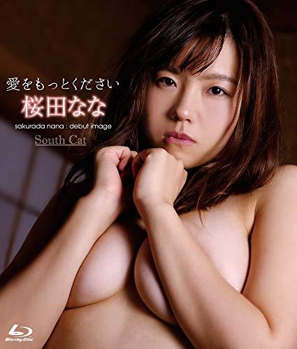 愛をもっとください/桜田なな Blu-ray版