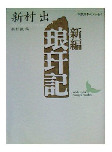 新編 琅〓@59AD記―現代日本のエッセイ (講談社文芸文庫)の詳細を見る