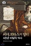 Pythagorean theorem (Korean Edition)