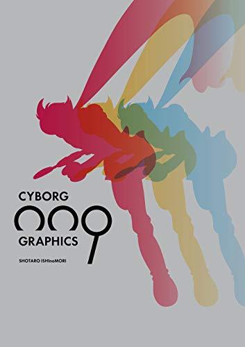 サイボーグ009グラフィクス 超決定版画集の詳細を見る