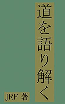[JRF]の道を語り解く