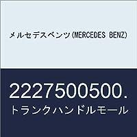 メルセデスベンツ(MERCEDES BENZ) トランクハンドルモール 2227500500.