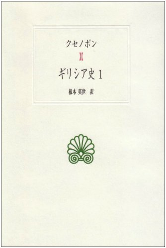 ギリシア史〈1〉 (西洋古典叢書)